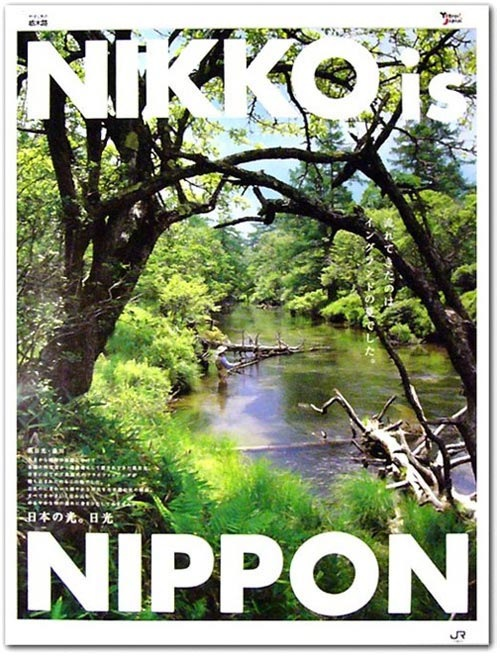 nikko_is_nippon
